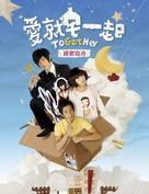 """""""Ai jiu zhai yi qi"""" - Taiwanese poster (xs thumbnail)"""
