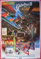 Superman II - Indian Movie Poster (xs thumbnail)