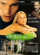 Great Expectations - South Korean Movie Poster (xs thumbnail)