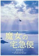 Majo no takkyûbin - Japanese Movie Poster (xs thumbnail)