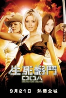 Dead Or Alive - Hong Kong Movie Poster (xs thumbnail)