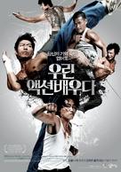 Action Boys - South Korean Movie Poster (xs thumbnail)
