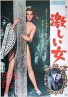 Andrea - Wie ein Blatt auf nackter Haut - Japanese Movie Poster (xs thumbnail)