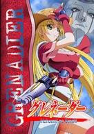"""Grenadier: Hohoemi no senshi"" - DVD cover (xs thumbnail)"
