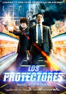 Wara no tate - Spanish Movie Poster (xs thumbnail)
