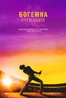 Bohemian Rhapsody - Ukrainian Movie Poster (xs thumbnail)
