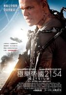 Elysium - Hong Kong Movie Poster (xs thumbnail)