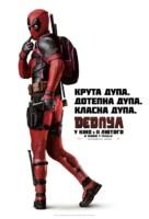 Deadpool - Ukrainian Movie Poster (xs thumbnail)