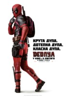 Deadpool - Ukrainian Movie Poster (xs thumbnail)