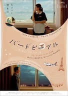 Bird People - Japanese Movie Poster (xs thumbnail)