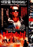 The Terminator - South Korean Movie Poster (xs thumbnail)