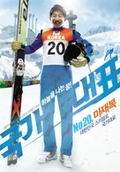 Jump Broadly - South Korean Movie Poster (xs thumbnail)