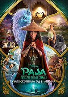 Raya and the Last Dragon - Serbian Movie Poster (xs thumbnail)