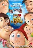 Der 7bte Zwerg - South Korean Movie Poster (xs thumbnail)