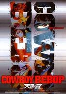 Cowboy Bebop: Tengoku no tobira - Japanese Movie Poster (xs thumbnail)