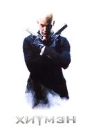 Hitman - Russian Movie Poster (xs thumbnail)