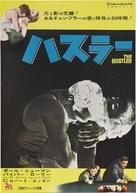 The Hustler - Japanese Movie Poster (xs thumbnail)
