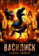Basilisk: The Serpent King - Russian DVD cover (xs thumbnail)