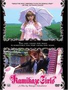 Shimotsuma monogatari - Movie Cover (xs thumbnail)