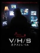 V/H/S/2 - Japanese Movie Cover (xs thumbnail)