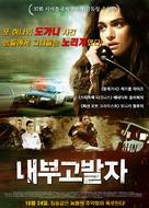 The Whistleblower - South Korean Movie Poster (xs thumbnail)