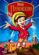 Pinocchio and the Emperor of the Night - Russian Movie Cover (xs thumbnail)