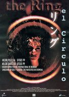 Ringu - Spanish Movie Poster (xs thumbnail)