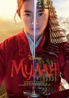 Mulan - Bulgarian Movie Poster (xs thumbnail)