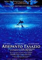 Le grand bleu - Greek Movie Poster (xs thumbnail)