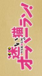 """""""Mayoi neko overrun!"""" - Japanese Logo (xs thumbnail)"""