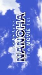 Mahou shoujo ririkaru Nanoha the movie 1st - Japanese Logo (xs thumbnail)