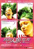 Rusalka - Taiwanese Movie Poster (xs thumbnail)
