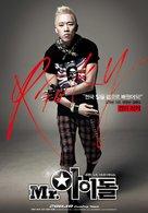 Mr. Idol - South Korean Movie Poster (xs thumbnail)