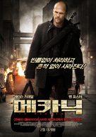 The Mechanic - South Korean Movie Poster (xs thumbnail)
