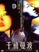 Millennium Mambo - Hong Kong DVD cover (xs thumbnail)