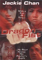 Dragon Fist - Movie Cover (xs thumbnail)