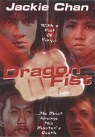 Dragon Fist - Movie Cover (xs thumbnail)
