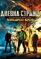 Dnevnoy dozor - Bulgarian Movie Cover (xs thumbnail)