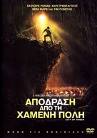 City of Ember - Greek Movie Cover (xs thumbnail)