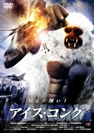 Abominable - Japanese DVD movie cover (xs thumbnail)