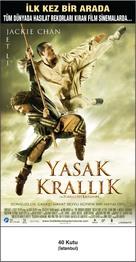 The Forbidden Kingdom - Turkish Movie Poster (xs thumbnail)