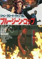 Death Warrant - Japanese Movie Poster (xs thumbnail)