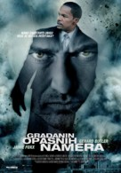 Law Abiding Citizen - Serbian Movie Poster (xs thumbnail)
