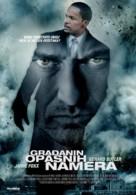 Law Abiding Citizen - Serbian Movie Poster (xs thumbnail)