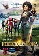 Dragon Nest: Warriors' Dawn - Russian Movie Poster (xs thumbnail)