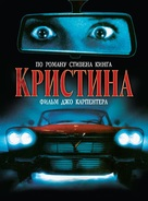 Christine - Russian Movie Poster (xs thumbnail)