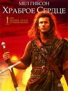 Braveheart - Russian DVD movie cover (xs thumbnail)