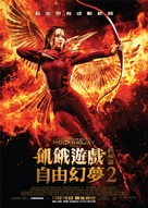 The Hunger Games: Mockingjay - Part 2 - Hong Kong Movie Poster (xs thumbnail)