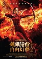 The Hunger Games: Mockingjay - Part 2 - Hong Kong Movie Poster (xs thumbnail)