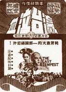 Ying tai qi xue - Hong Kong Movie Poster (xs thumbnail)